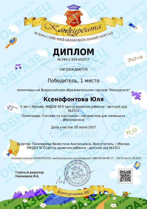 Дипломы онлайн олимпиад оформление меньше минуты Конкурсита ru Образцы диплома участника портрет item 1