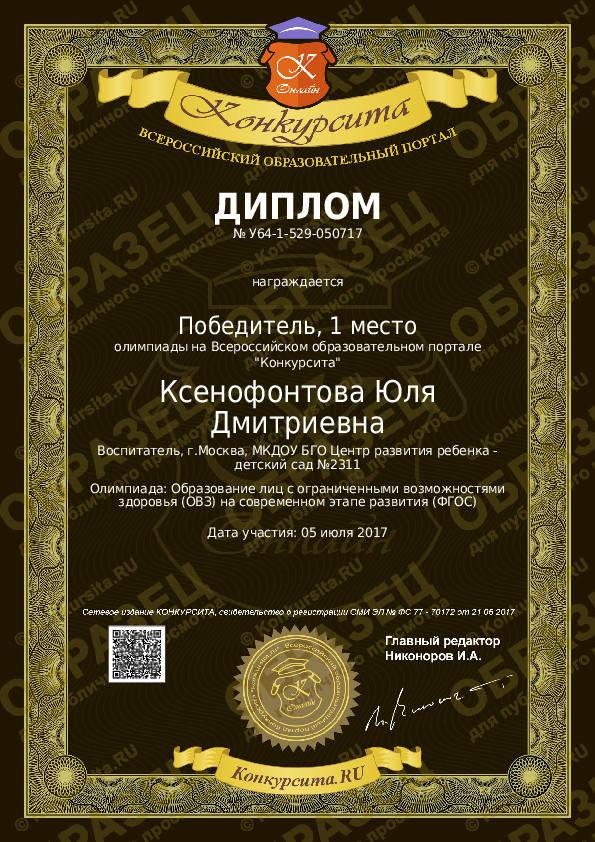 Дипломы онлайн олимпиад оформление меньше минуты Конкурсита ru Образцы диплома участника портрет